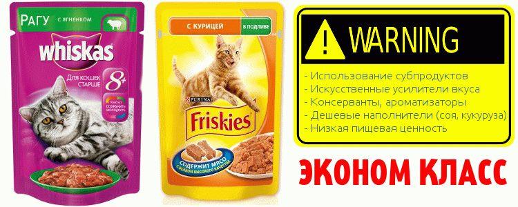 Кошачьи корма эконом класса