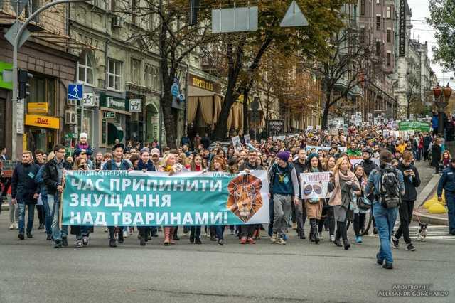 Марш за животных в Киеве