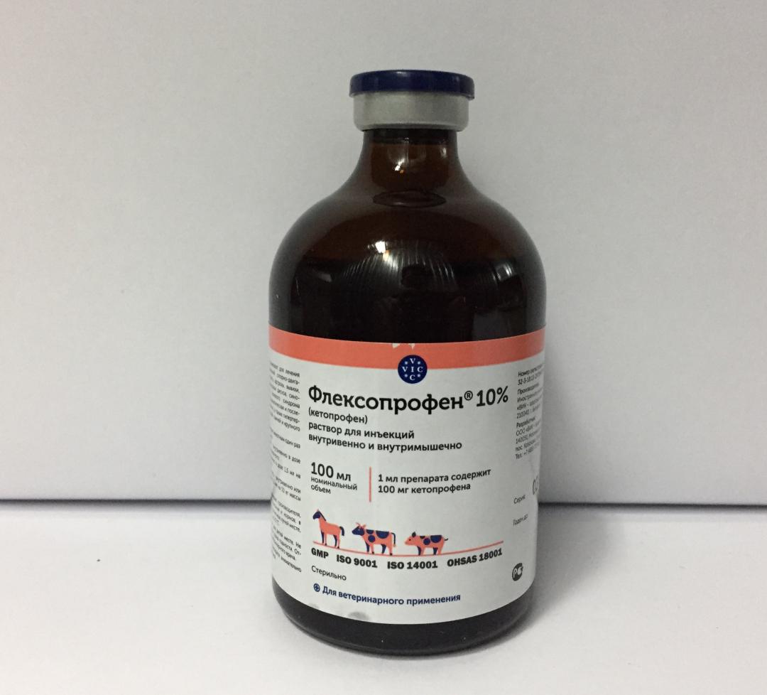 Флексопрофен инструкция по применению для собак — противовоспалительные уколы для кошек