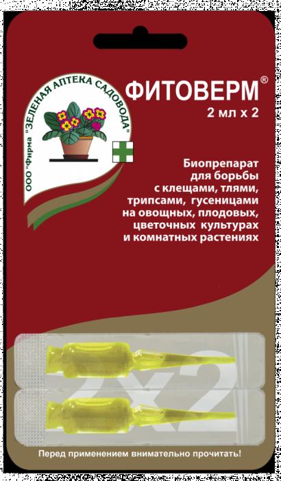 Фитоверм