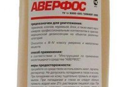 Пиретроид Аверфос
