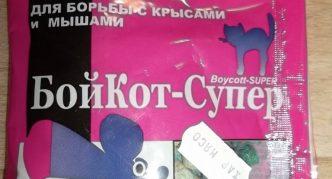 БойКот-Супер