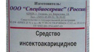 Препарат Бриз