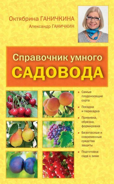 Справочник умелого садовода