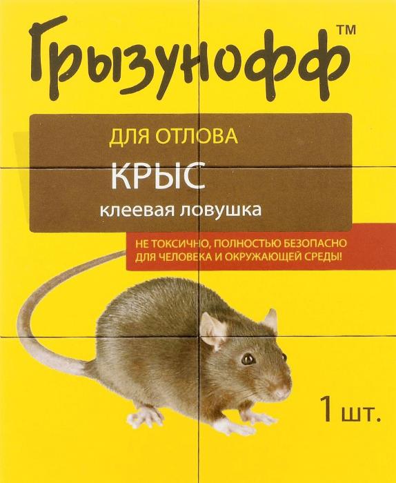Ловушка Грызунофф
