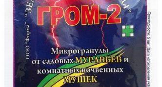 Гранулы Гром-2