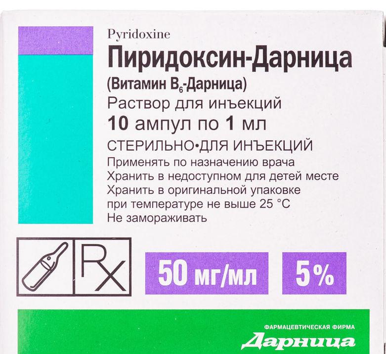 Пиридоксин (раствор витамина В6)