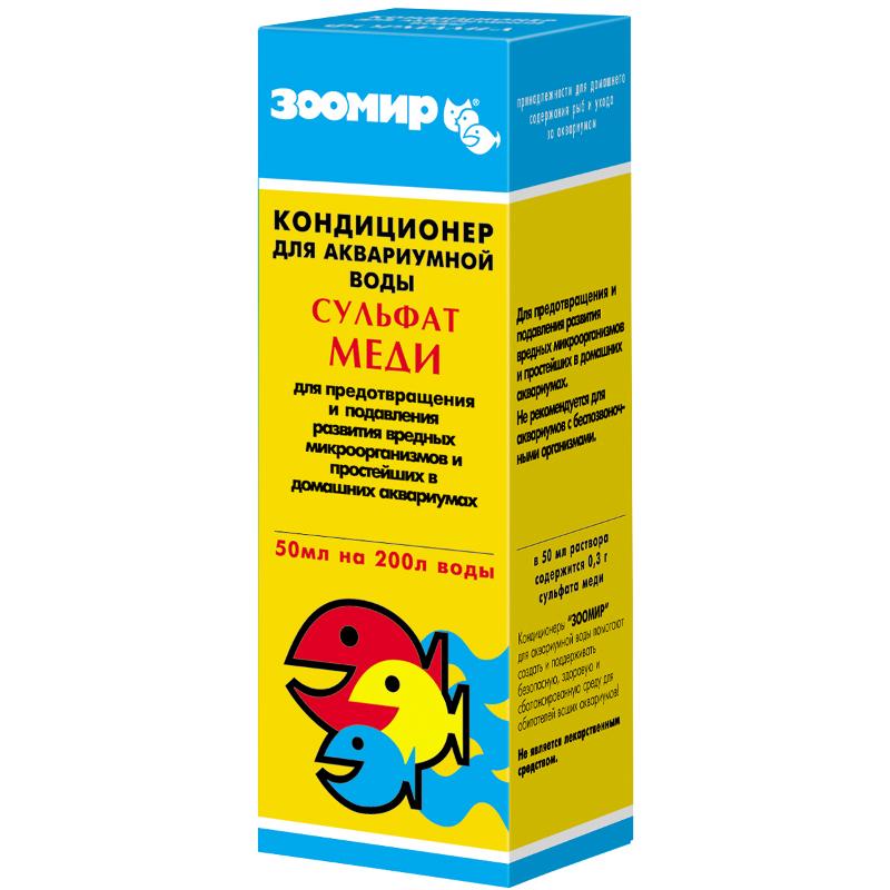 Сульфат меди (кондиционер для аквариумной воды)
